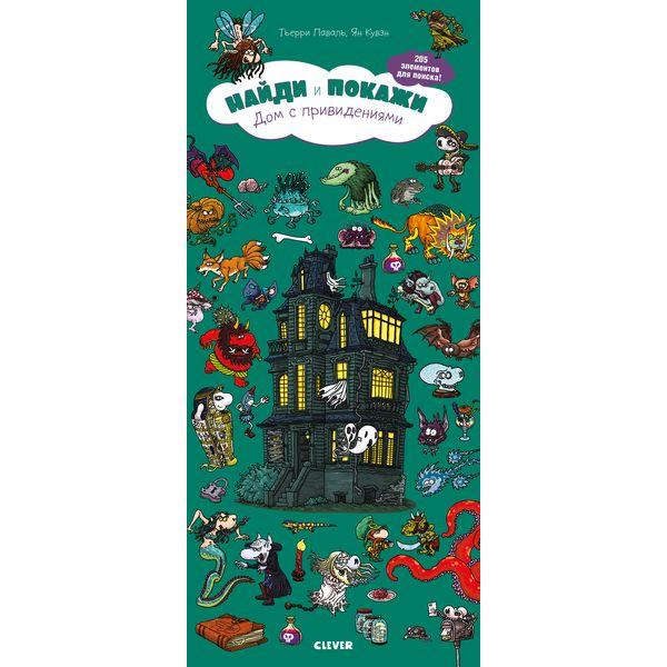 Книга для детей Clever Найди и покажи. Дом с привидениями