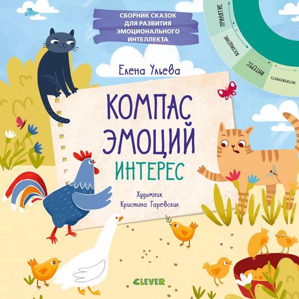 Книга для детей Clever Компас эмоций: интерес фото