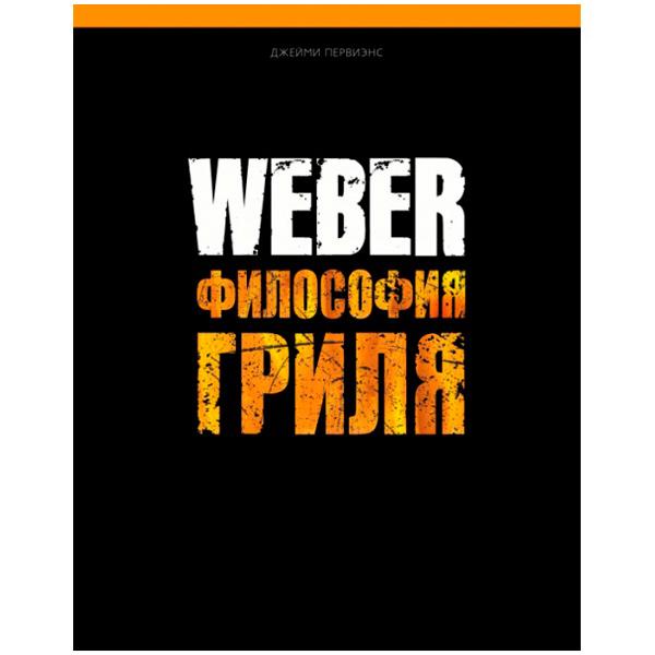 """Аксессуар для гриля Weber Книга """"Философия гриля"""""""