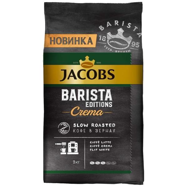 Кофе в зернах Jacobs Barista Crema 1 кг