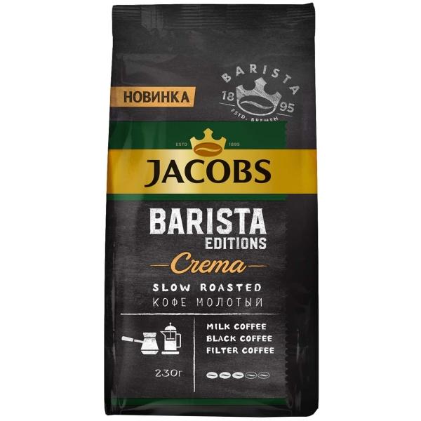 Кофе молотый Jacobs Barista Crema 230