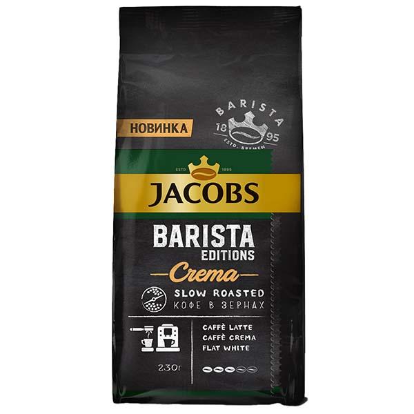Кофе в зернах Jacobs Barista Crema 230г черного цвета