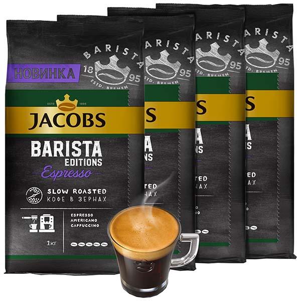 Кофе в зернах Jacobs Barista Espresso 4 шт.