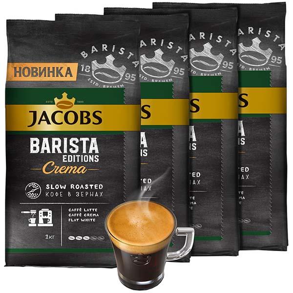 Кофе в зернах Jacobs Barista Crema 4 шт.