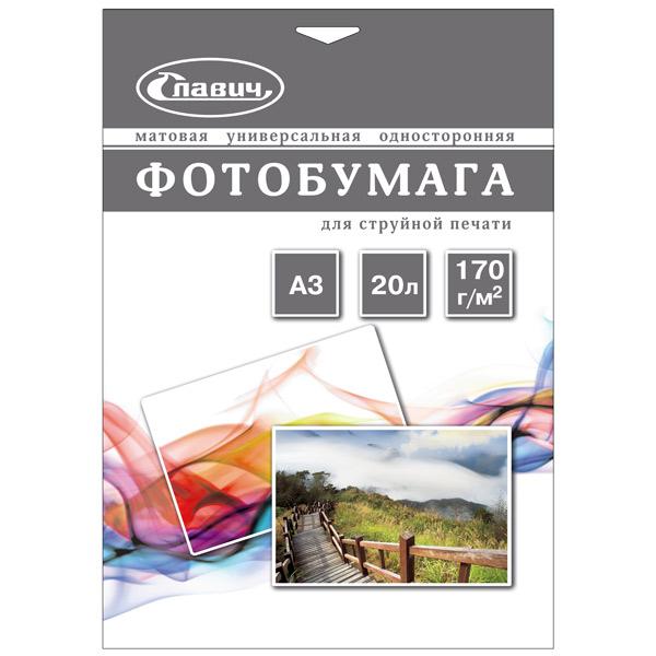 Бумага для принтера А3 Славич 170г А3(20)