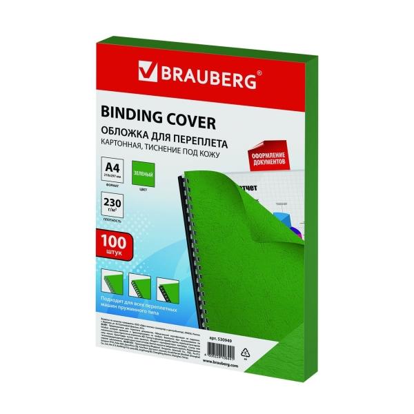 Обложка для переплета Brauberg А4 100шт (530949)