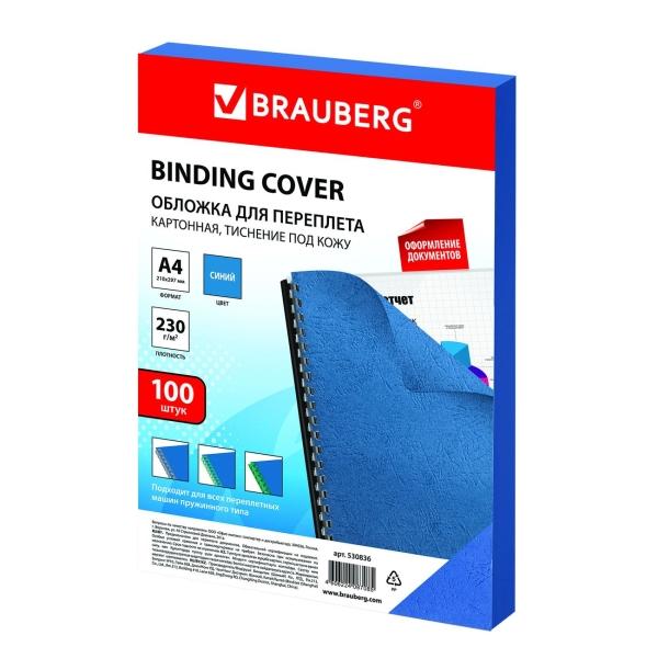 Обложка для переплета Brauberg А4 100шт (530836)