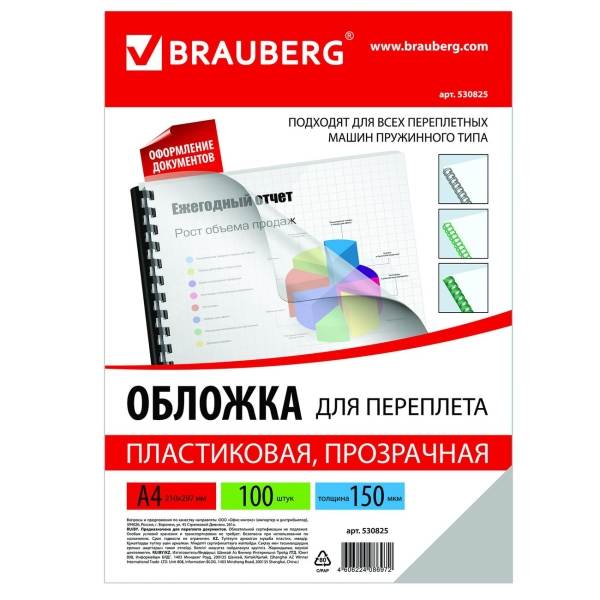 Обложка для переплета Brauberg А4 100шт (530825)