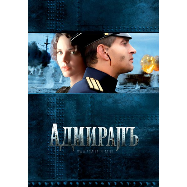 адмирал бесплатно без регистрации