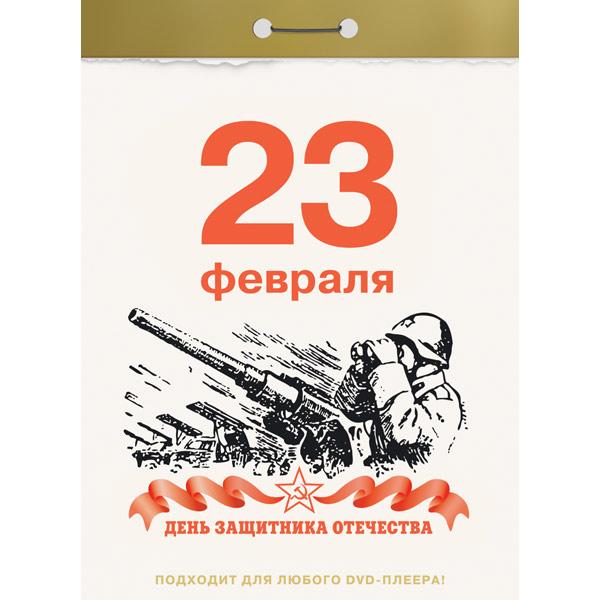 ❶С 23 февраля пятница|Креативные поделки на 23 февраля|Defender of the Fatherland Day - Wikipedia|10(23) февраля, пятница|}