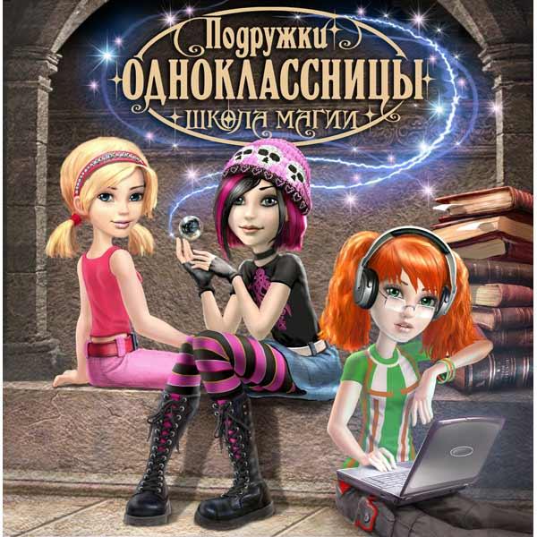 Игры подружки одноклассницы школа магии играть i гадание на таро на здоровье расклад одна карта