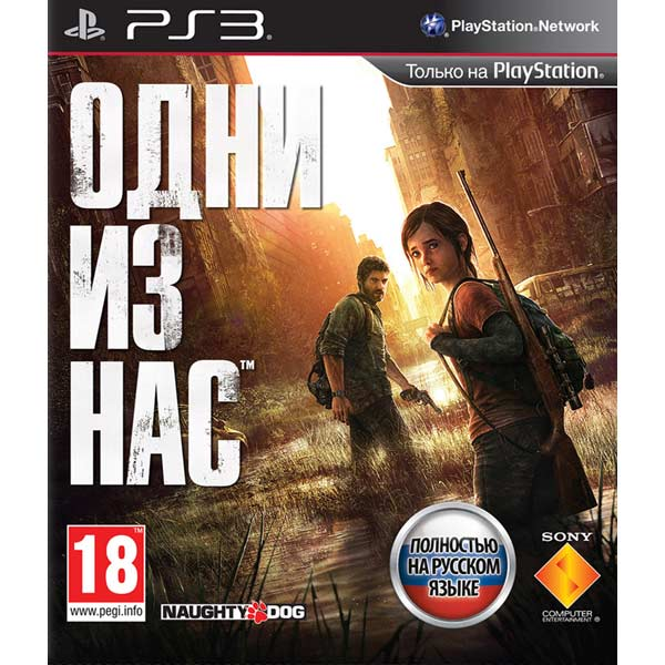 Игра для PS3 Медиа Одни из нас