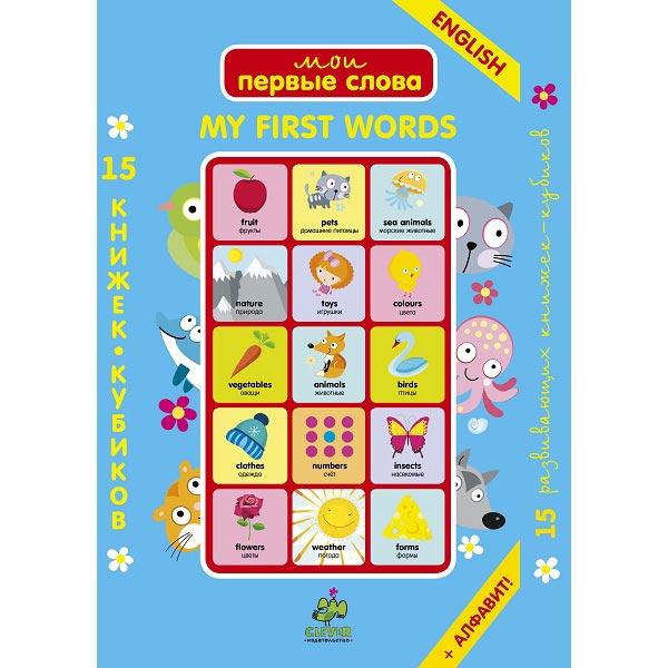Книга для детей Clever Мои первые слова.15 книжек-кубиков.Англ.язык norin 10x40x50 cb