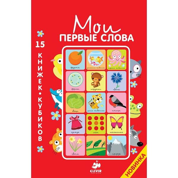 Книга для детей Clever Мои первые слова. 15 книжек-кубиков. Русский язык книга для детей clever мои первые слова веселые загадки