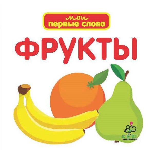 Собачки, надпись к картинке с фруктами