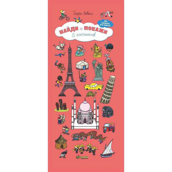 Книга для детей Clever Найди и покажи. 5 континентов книга для детей clever открытки раскраски с конверт и наклейками на все