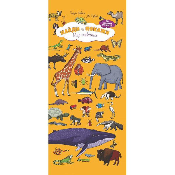 Книга для детей Clever Найди и покажи. Мир животных книга для детей clever открытки раскраски с конверт и наклейками на все