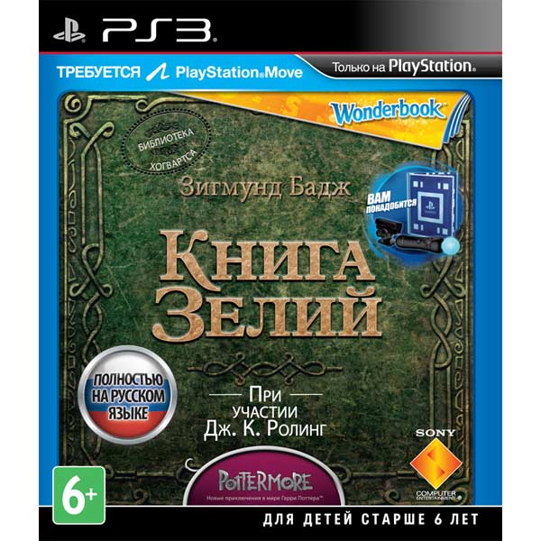 Игра для PS3 . Книга зелий (только для PS Move, Wonderbook) sony ps3 playstation move 00000202