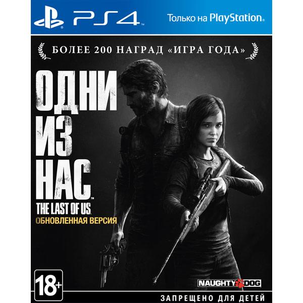 Видеоигра для PS4 . Одни из нас видеоигра для ps4 just dance 2018