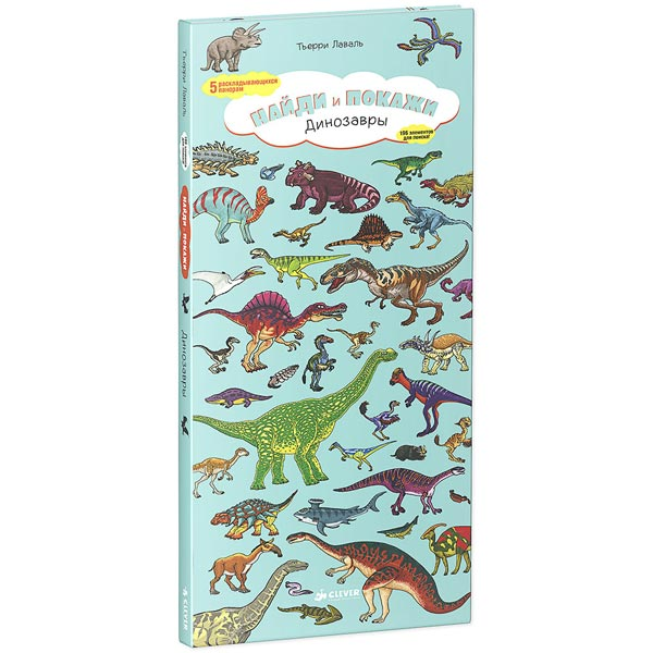 Clever, Книга для детей, Найди и покажи. Динозавры (бол.)