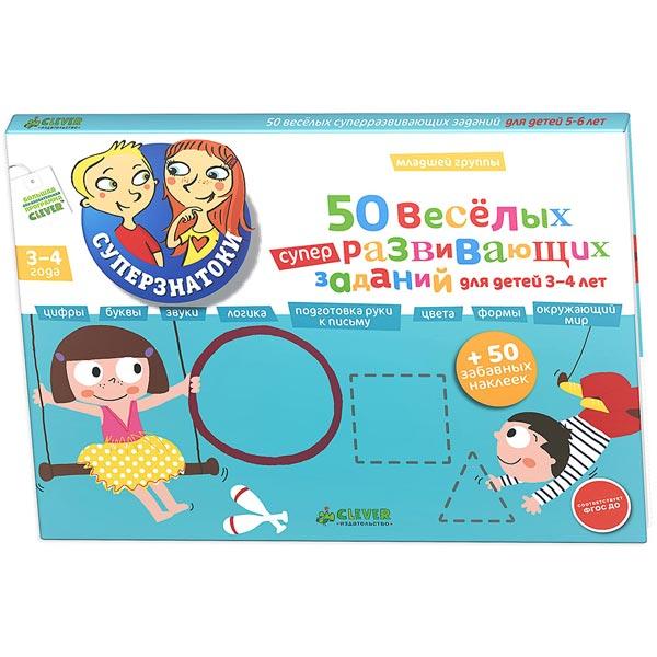 Книга для детей Clever 50 веселых суперразвивающих заданий для детей 3-4 фото