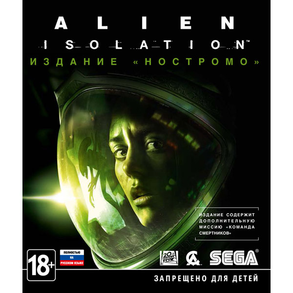 Видеоигра для Xbox One . Alien: Isolation sleeping dogs definitive edition игра для xbox one
