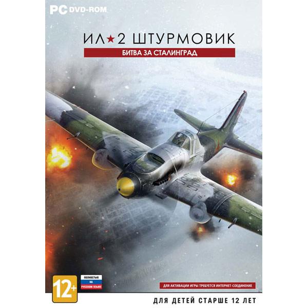 Видеоигра для PC . Ил-2 Штурмовик: Битва за Сталинград нестеров ил 2 h059002 187e