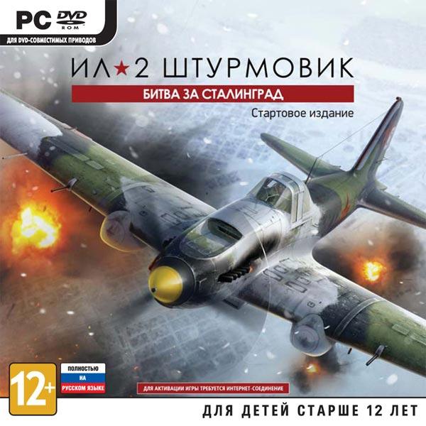 скачать игру ил-2 штурмовик битва за сталинград 2014