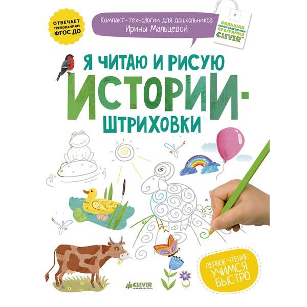 Книга для детей Clever Мальцева. Я читаю и рисую. Истории-штриховки