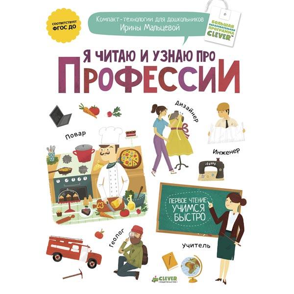 Книга для детей Clever Мальцева. Я читаю и узнаю про профессии