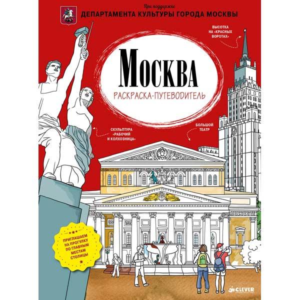 Книга для детей Clever Москва. Раскраска-путеводитель