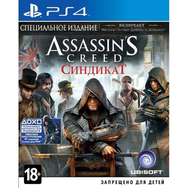 PS4 игра Ubisoft Assassin\'s Creed Синдикат Специальное издание