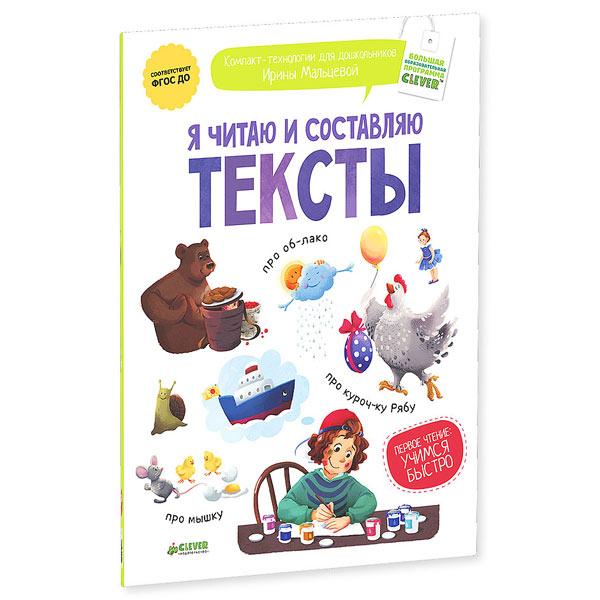 Книга для детей Clever Я читаю и составляю тексты