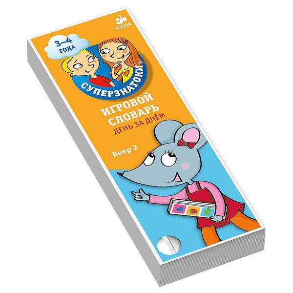 Книга для детей Clever Суперзнатоки 3-4г.Игр.словарь.День за днем.Веер 2