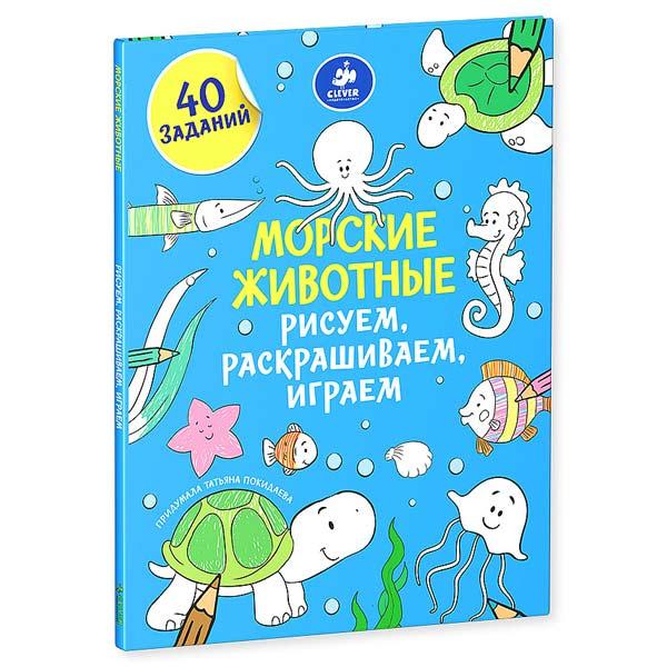 Книга для детей Clever Рисуем, раскрашиваем, играем. Морские животные
