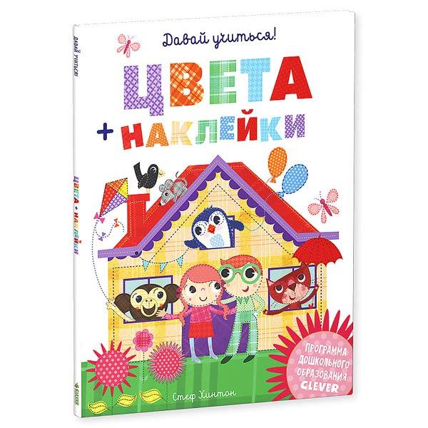 Книга для детей Clever Давай учиться! Цвета + наклейки