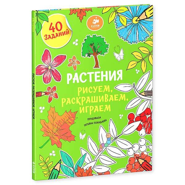 Книга для детей Clever Рисуем, раскрашиваем, играем. Растения