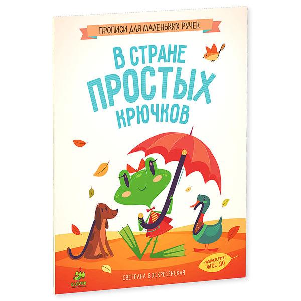 Книга для детей Clever В стране простых крючков