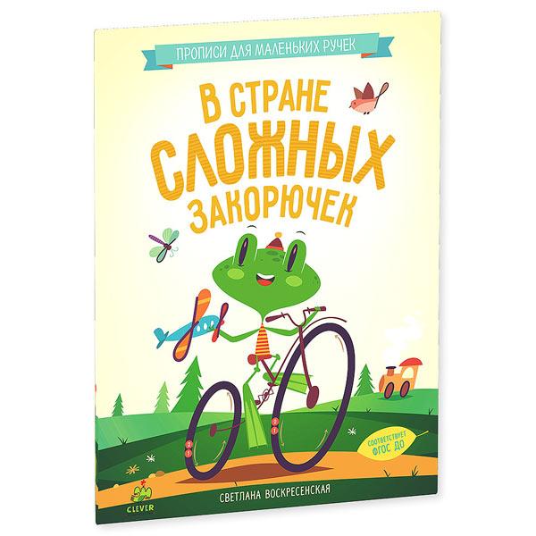 Книга для детей Clever В стране сложных закорючек