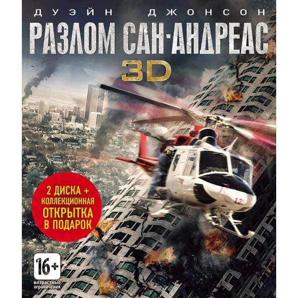 Blu-ray диск . 3D Разлом Сан-Андреас + 2D Blu-ray anthrax chile on hell blu ray