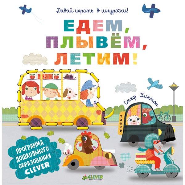 Книга для детей Clever Давай играть в шнурочки! Едем, плывём, летим! воздушный шар qp 2 0431