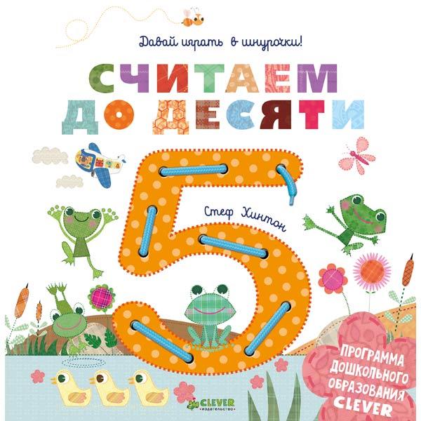 Книга для детей Clever Давай играть в шнурочки! Считаем до десяти lancome absolue pc крем для лица дневной spf15 absolue pc крем для лица дневной spf15