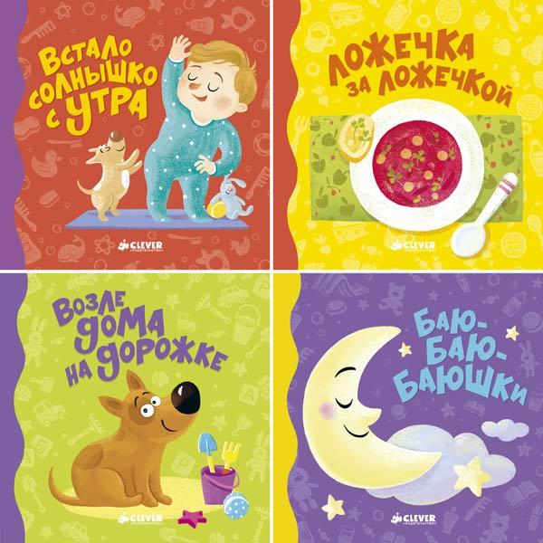 Книга для детей Clever Режим дня малыша. Комплект из четырёх книг раннее развитие clever набор для девочки скоро в школу комплект из 5 книг