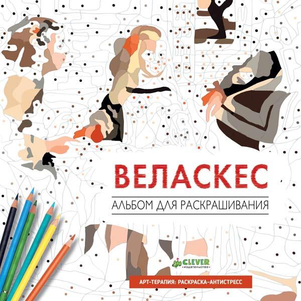 Книга для детей Clever Веласкес. Альбом для раскрашивания