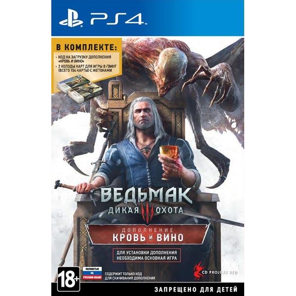 все цены на Видеоигра для PS4 . Ведьмак 3:Дикая Охота онлайн