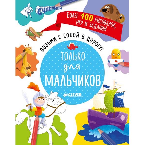 Книга для детей Clever Возьми с собой в дорогу! Только для мальчиков