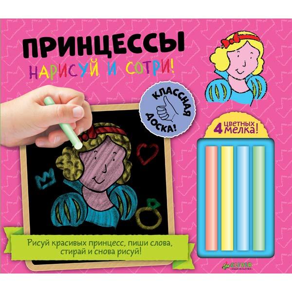 Книга для детей Clever Нарисуй и сотри! Принцессы книга для детей clever открытки раскраски с конверт и наклейками на все