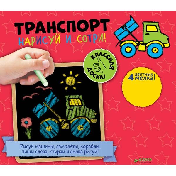 Книга для детей Clever Нарисуй и сотри! Транспорт книга для детей clever открытки раскраски с конверт и наклейками на все