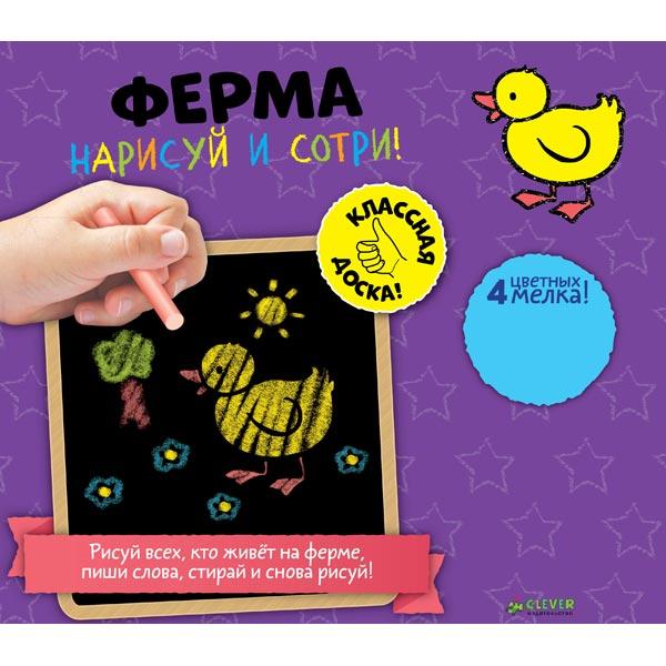 Книга для детей Clever Нарисуй и сотри! Ферма