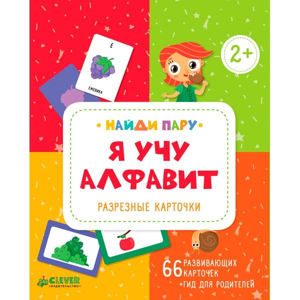 Книга для детей Clever Я учу алфавит. Разрезные карточки clever книга математика занимательный тренажёр я уверенно считаю с 5 лет